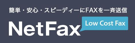 NetFax