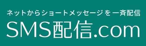 SMS配信.com