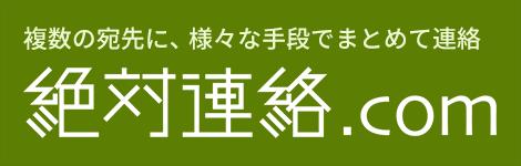 絶対連絡.com